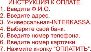 instruk1