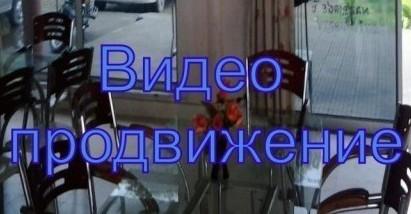 videoprodvizenieNEW